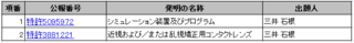 三井pat.png